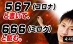 """""""567""""(コロナ)と書いて""""666""""(ミロク)と読む理由。"""
